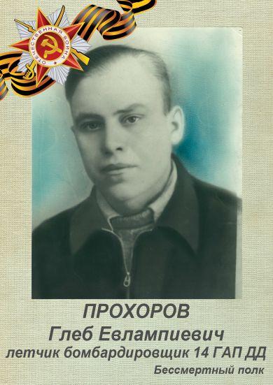 Прохоров Глеб Евлампиевич