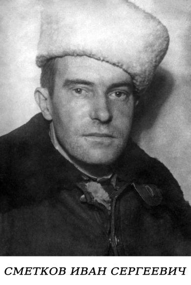 Сметков Иван Сергеевич