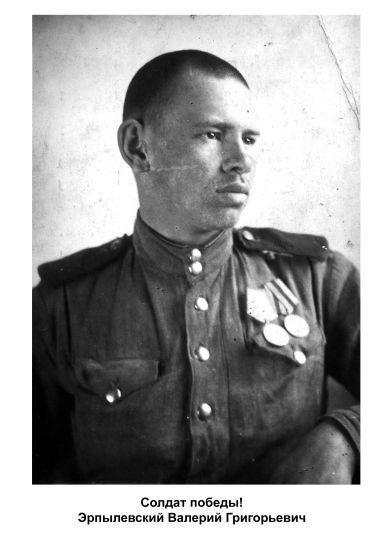 Эрпылевский Валерий Григорьевич