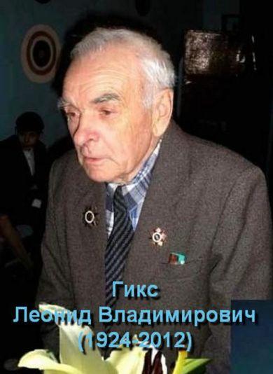 Гикс Леонид Владимирович