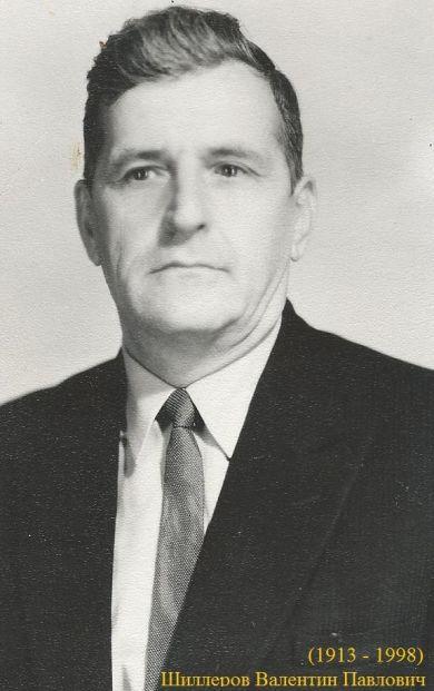 Шиллеров Валентин Павлович