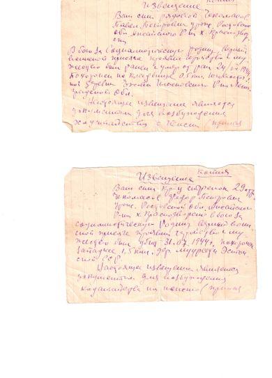 Чекомасов Федор  Петрович  и Павел Петрович