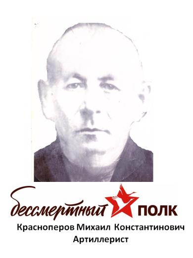 Красноперов Михаил Константинович
