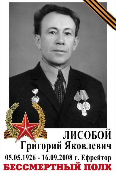 Лисобой Григорий Яковлевич