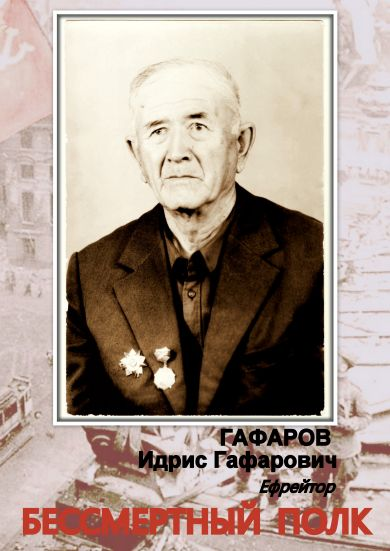 Гафаров Идрис Гафарович