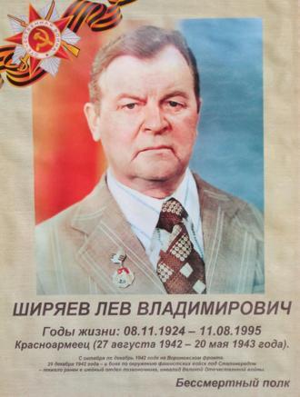 Ширяев Лев Владимирович