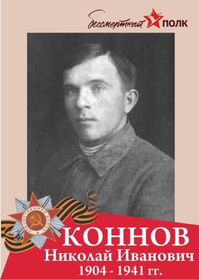 Коннов Николай Иванович