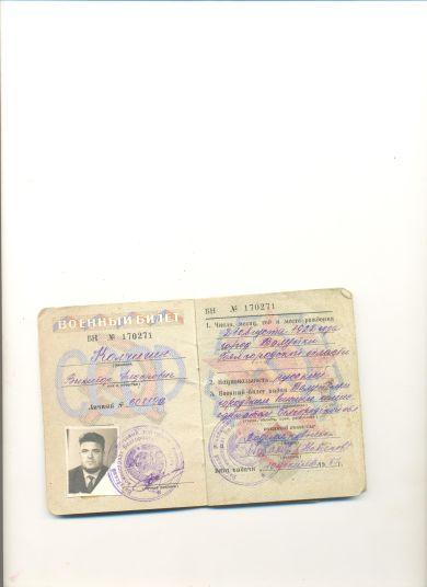 Колчигин Виктор Фёдорович (1922г-1985г)