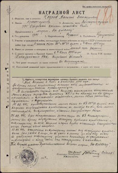Кодолов Василий Дмитриевич