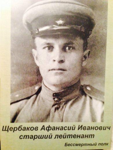 Щербаков Афанасий Иванович