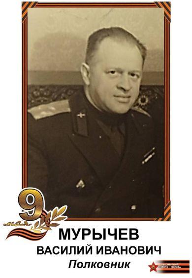Мурычев Василий Иванович