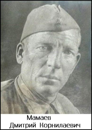 Мамаев Дмитрий Корнилаевич