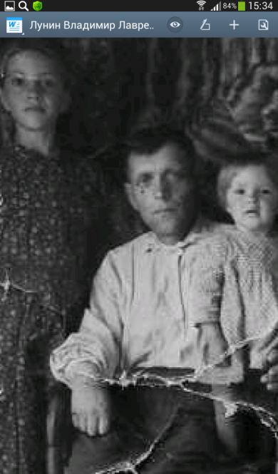 Лунин Владимир Лаврентьевич 1908 г.р. Орловская обл.
