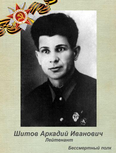 Шитов Аркадий Иванович