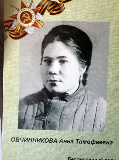 Овчинникова Анна Тимофеевна