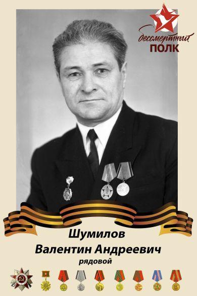Шумилов Валентин Андреевич