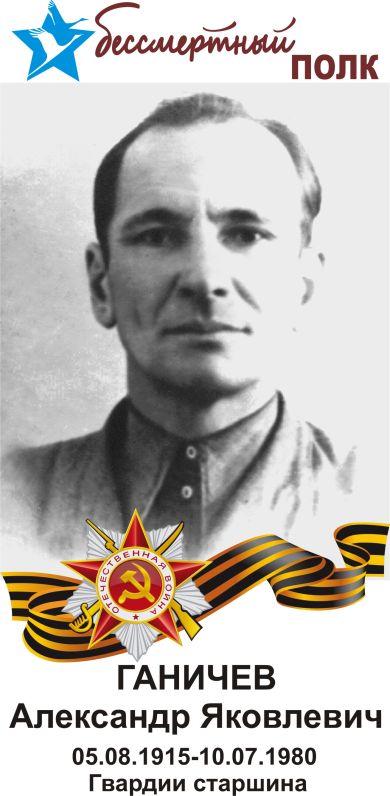 Ганичев Александр Яковлевич