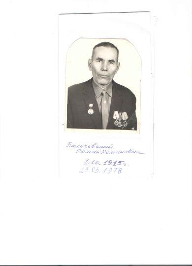 Пальчевский Роман Романович