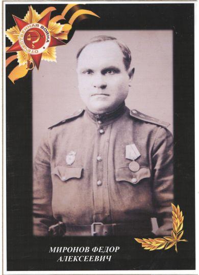 Миронов Федор Алексеевич