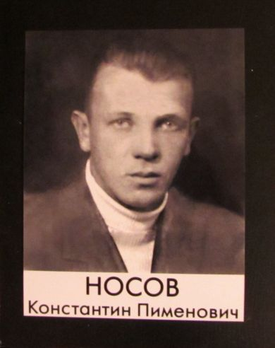 Носов Константин Пименович