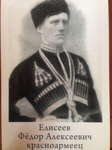Елисеев Федор Алексеевич