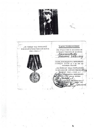 Николай Иванович Белоголовцев