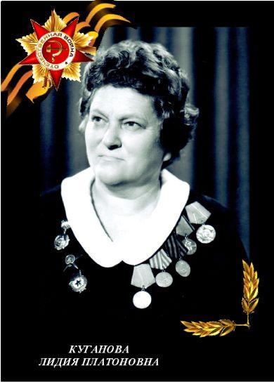 Куганова Лидия Платоновна