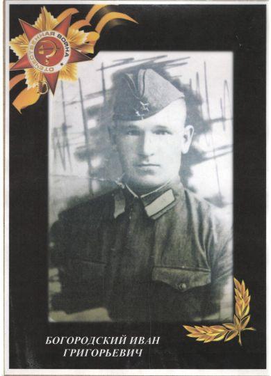 Богородский Иван Григорьевич