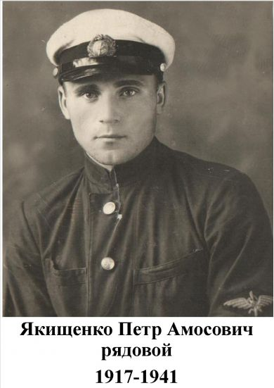 Якищенко Петр Амосович
