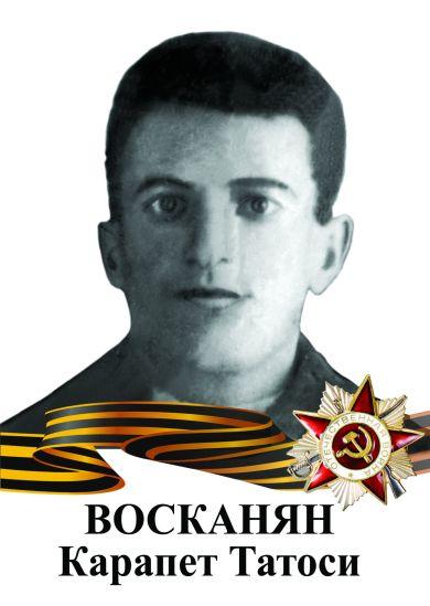 Восканян Карапет Татоси