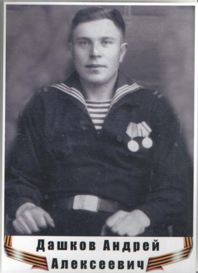 Дашков Андрей Алексеевич