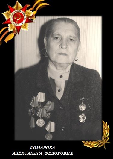Комарова Александра Федоровна