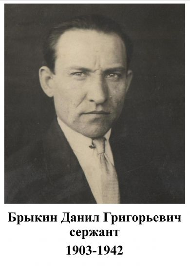 Брыкин Данил Григорьевич