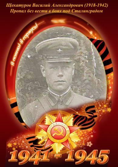 Щекатуров Василий Александрович