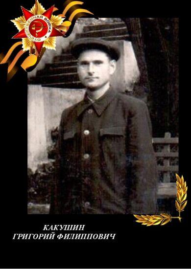 Какушин Григорий Филиппович