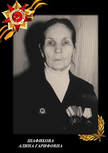 Шафикова Алина