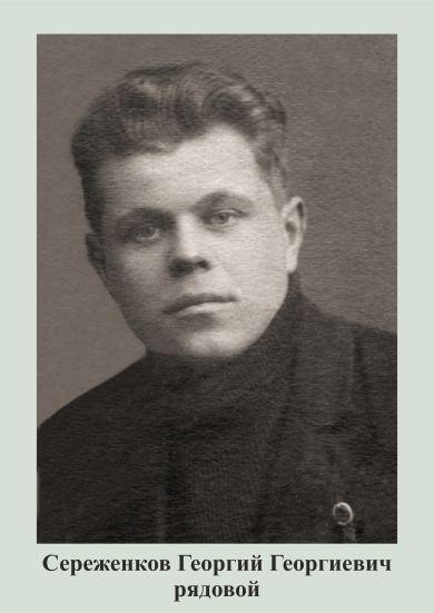 Сереженков Георгий Георгиевич