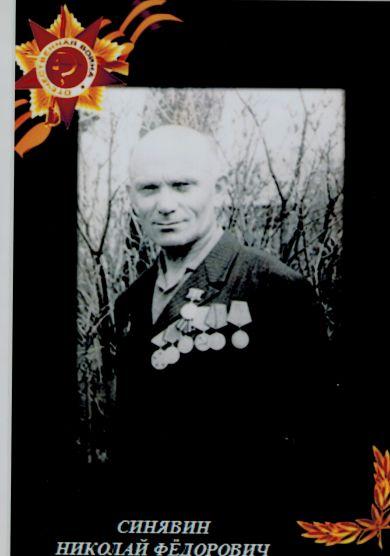 Синявин Николай Фёдорович