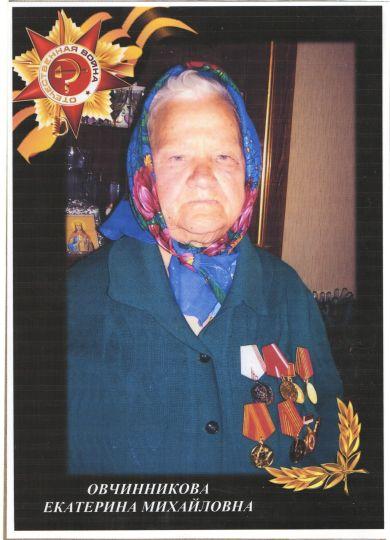 Овчинникова Екатерина Михайловна