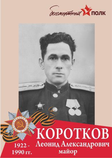 Коротков Леонид Александрович