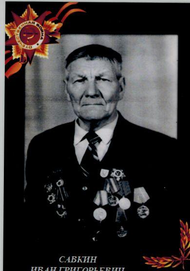 Савкин Иван Григорьевич