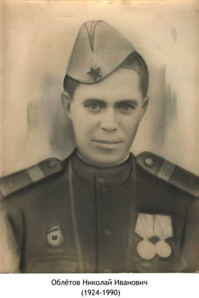 Облетов Николай
