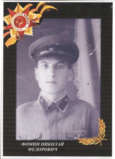 Фомин Николай Федорович