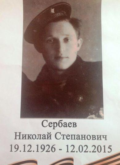 Сербаев Николай Степанович