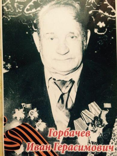 Горбачев Иван Герасимович