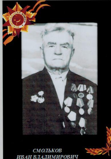 Смольков Иван Владимирович