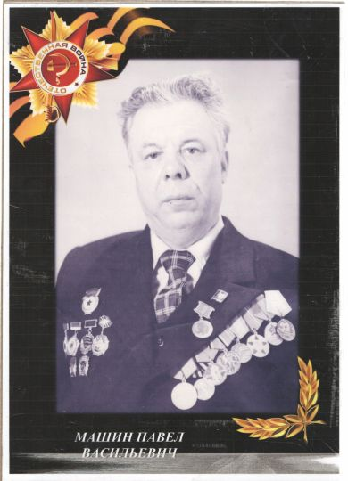 Машин Павел Васильевич