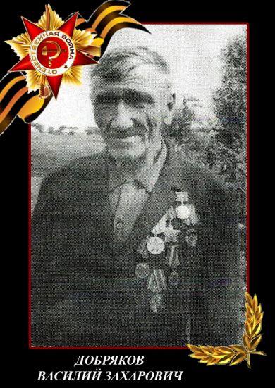 Добряков Василий Захарович