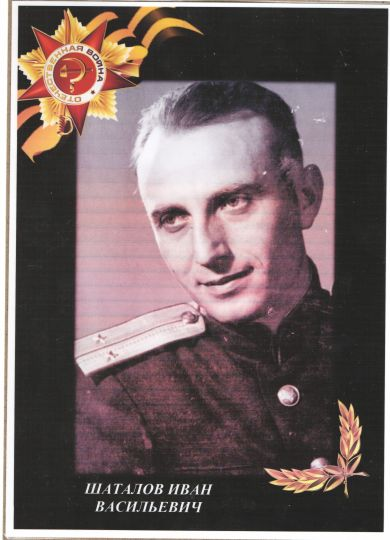 Шаталов Иван Васильевич