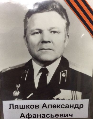 Ляшков Александр Афонасиевич
